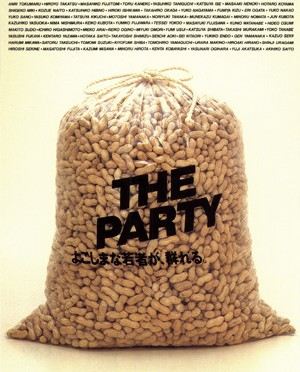 "1986 ""TheParty"" DM(案内ハガキ)"