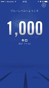走った距離が1000kmを超えました。