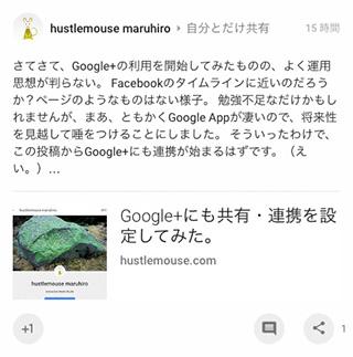 Google+「自分とだけ共有」