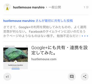 Google+再共有で「一般公開」