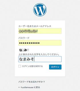 SiteGuardによるログイン画面