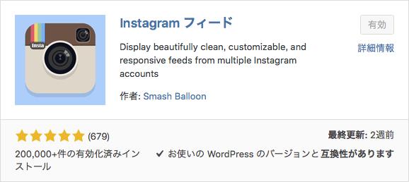 Instagramをフィードするプラグインを入れました。