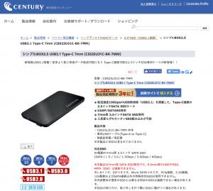 センチュリー シンプルBOX2.5 USB3.1 Type-C 7mm