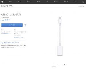 Apple USB-C - USBアダプタ