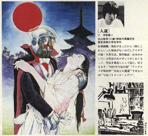 """1982 """"浮世絵1"""""""