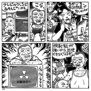 """1991 """"原子力TV"""""""