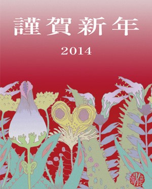 2014 A Happy New Year!