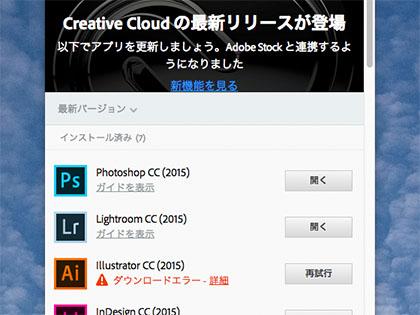 Adobe Creative Cloudがトラブったお陰様で早起きできました。