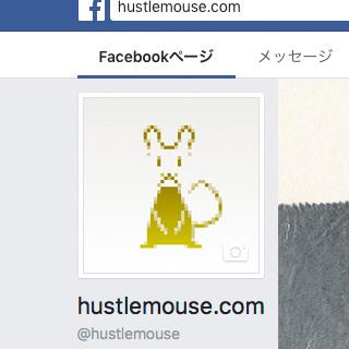 Facebookページへの共有・連携に切り替えてみる。