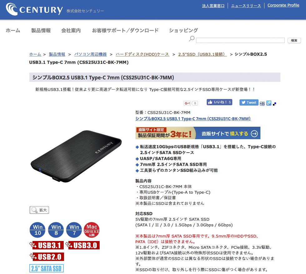 """""""USB3.1 Type-C""""でも外から起動できませんでした。"""