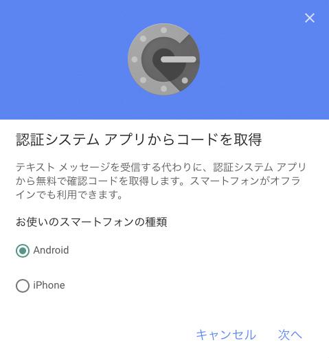 2段階認証利用のための便利なアプリ