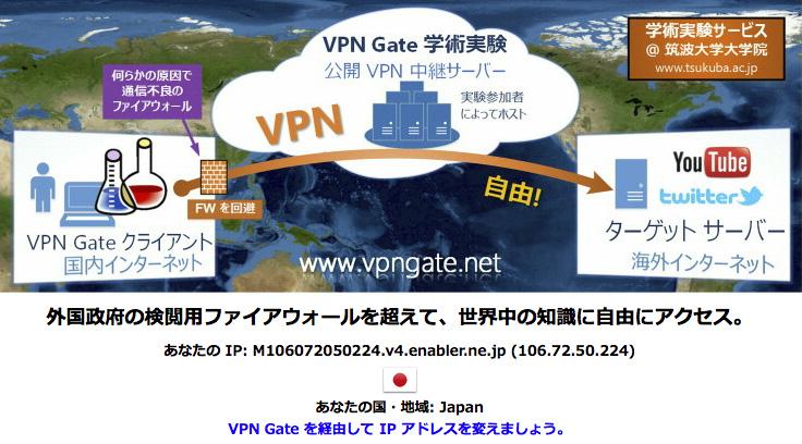 """""""VPN Gate""""を利用してみました。"""
