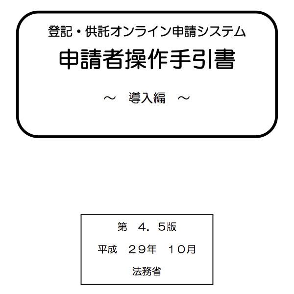 株式会社設立(2)「申請のための環境と登録」