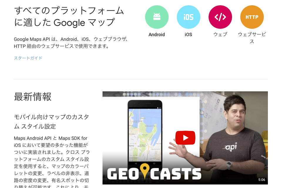 Google Maps の JavaScript API Key について