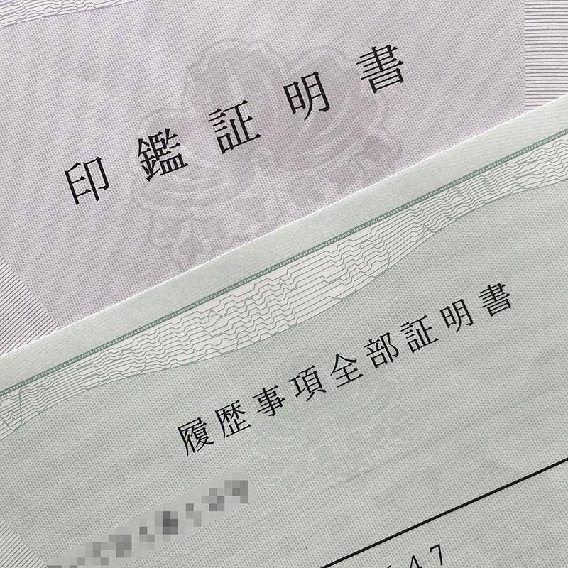 株式会社設立(8)「株式会社設立登記申請その1」