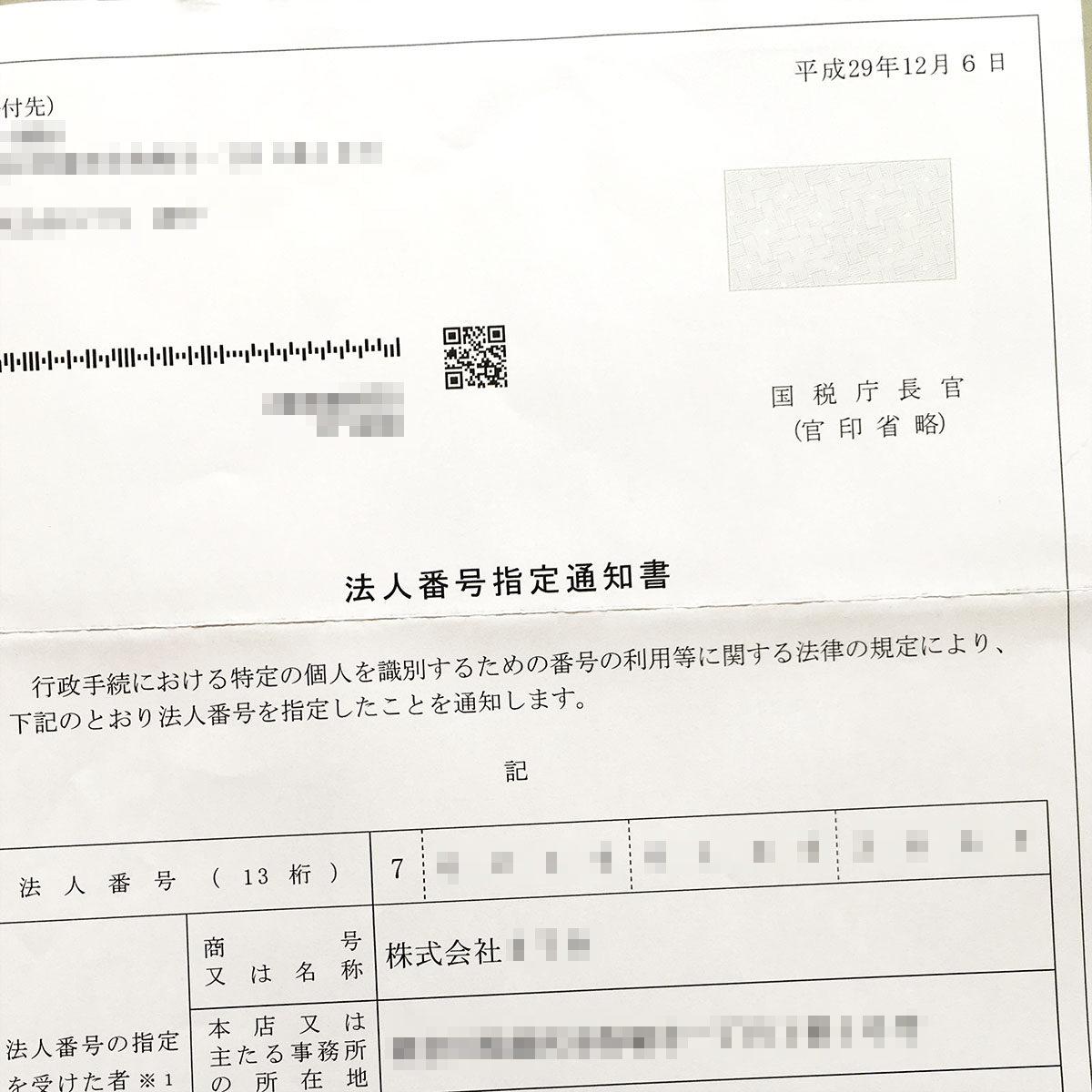 株式会社設立(9)「株式会社設立登記申請その2」