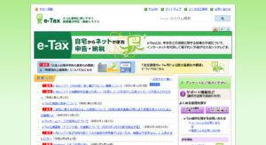 国税庁のe-Taxトップページ