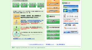 「e-Taxソフト>>(ダウンロードページ)」ボタン