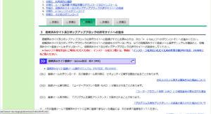 手順(3)タブ「3 信頼済みサイト及びポップアップブロックの許可サイトへの登録」
