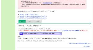 「>>STEP 1」タブ「【STEP1】 e-Taxソフトのダウンロード」