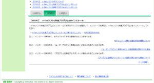 「>>STEP 2」タブ「【STEP2】 e-Taxソフト(共通プログラム)のインストール」