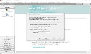 「利用者ファイルの新規作成」ダイアログ