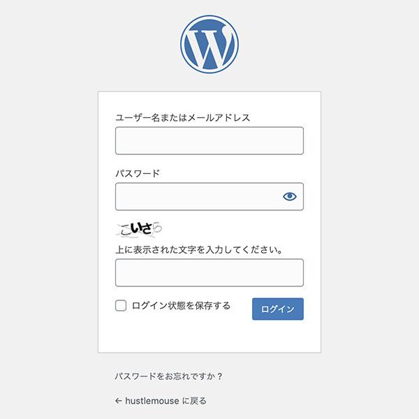 WordPressのログイン画面がリフレインするー!
