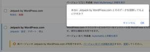 WordPressシステムの削除機能ではアンインストールできない