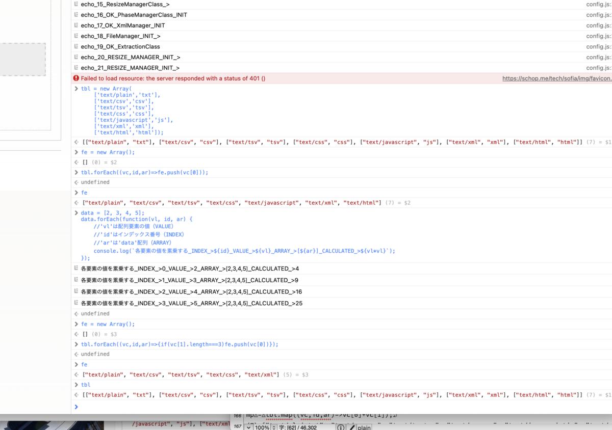 配列オブジェクトのコールバックタイプメソッド(その1)